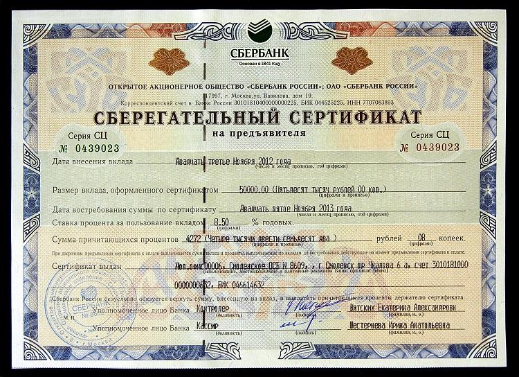 Сберегательный сертификат - это что такое