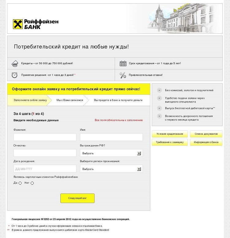 Заявка на потребительский кредит Райффайзенбанка