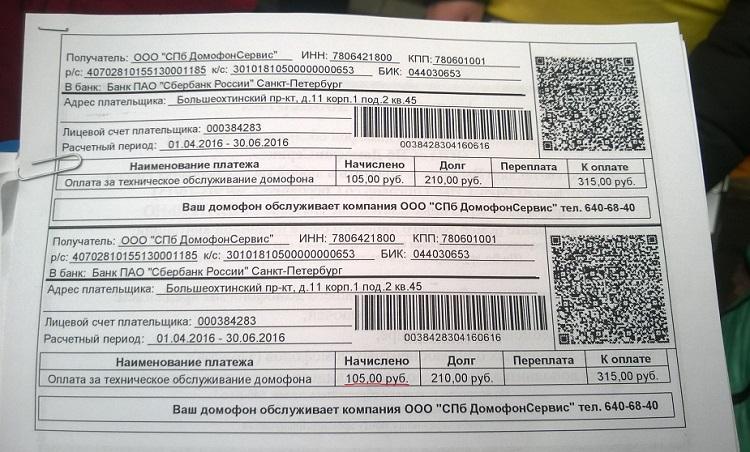 Изображение - Как оплатить домофон через интернет oplata-domofona-po-litsevomu-schetu-cherez-internet-1