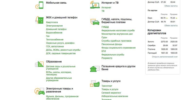 Изображение - Как оплатить домофон через интернет oplata-domofona-po-litsevomu-schetu-cherez-internet-3