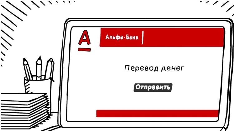Зарплатный проект Альфа Банка