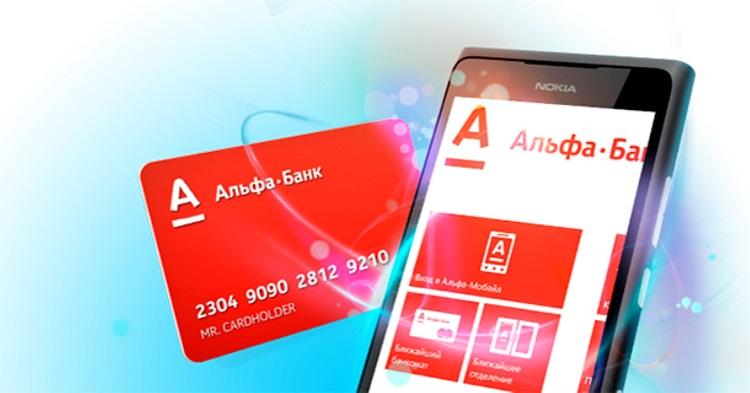 Зарплатный проект Альбо от Альфа Банка