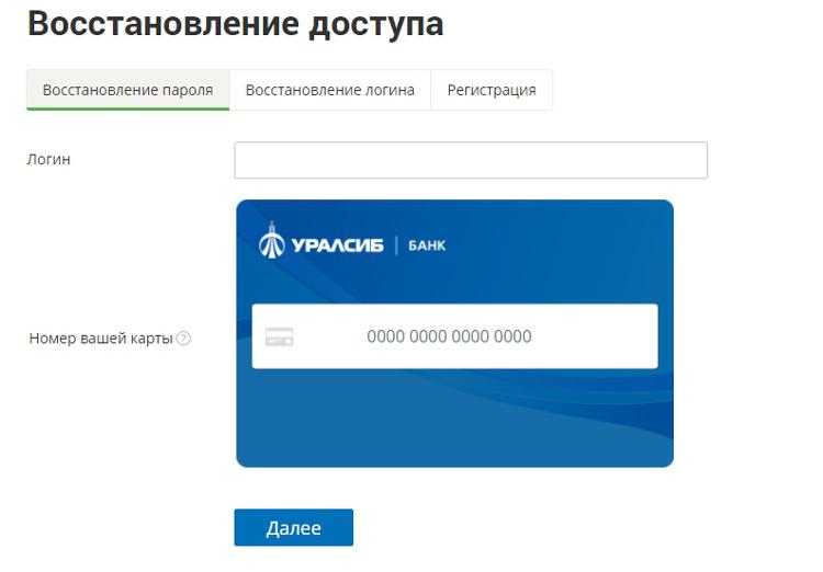 Как восстановить доступ на сайт
