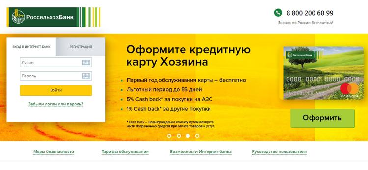 Как войти в интернет-банкинг