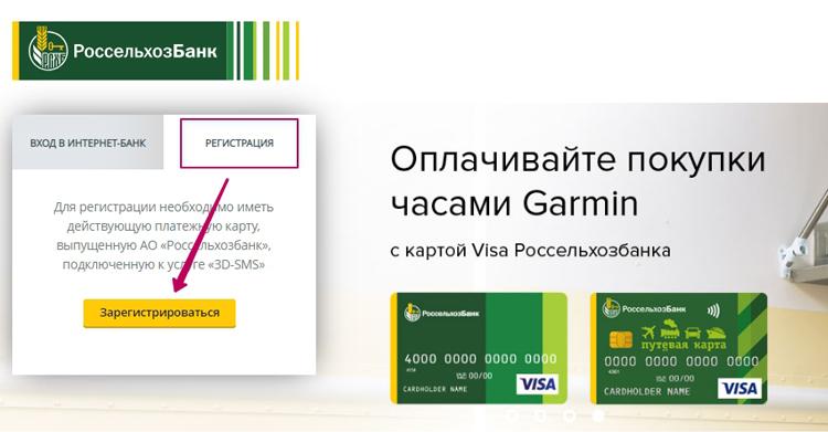 Как зарегистрироваться в интернет-банкинге