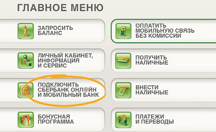 Управление услуги через банкомат