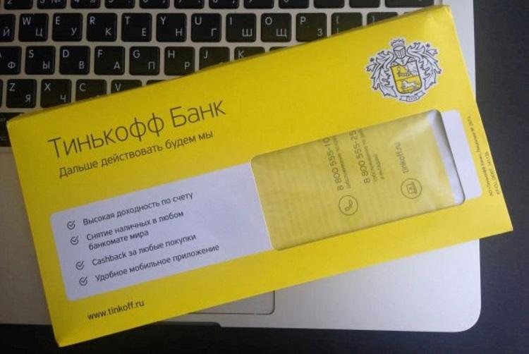 Бесплатная горячая линия Тинькофф Банк