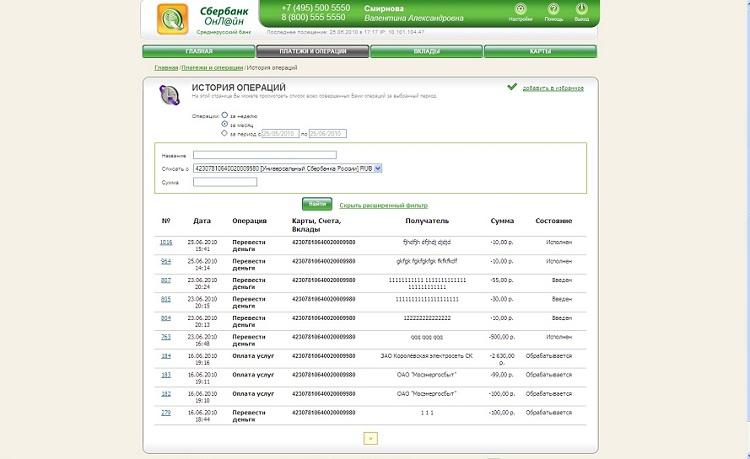 Как распечатать чек в Сбербанк онлайн, если платеж уже проведен