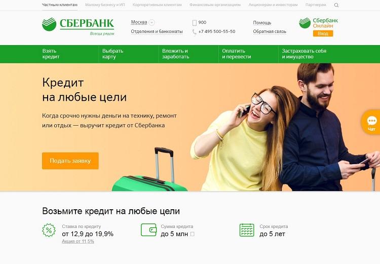 Взять кредит в Сбербанке пенсионерам