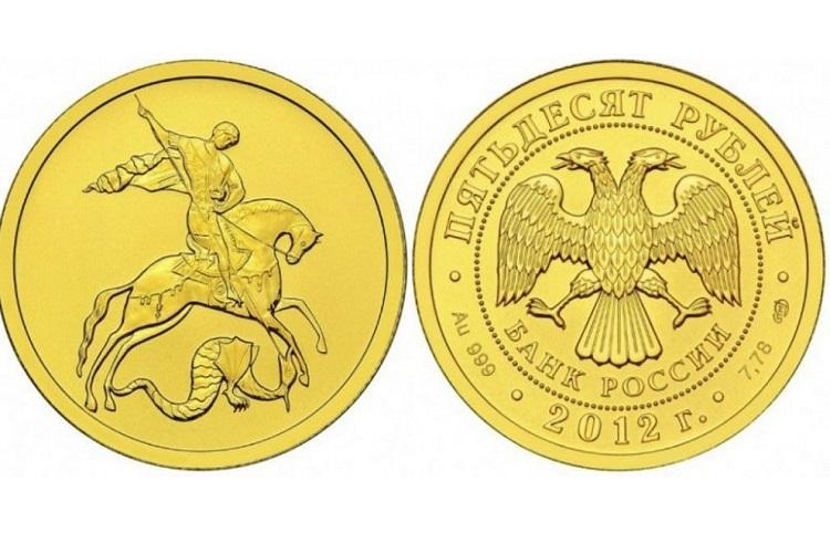 Цена монеты Георгий Победоносец