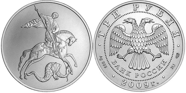 Монета Георгий Победоносец из серебра