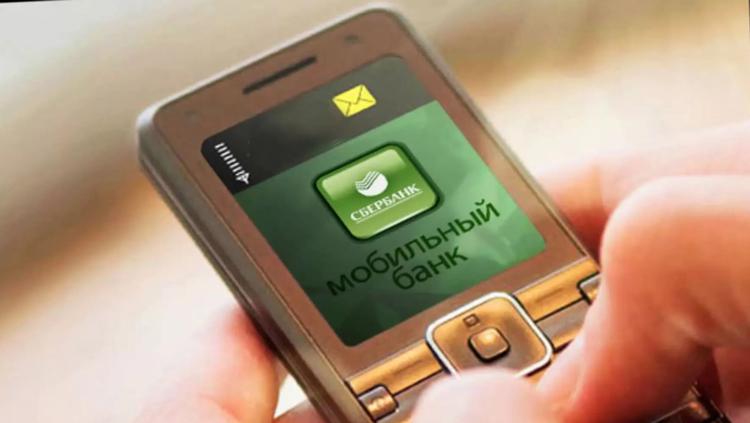 Плюсы мобильного банка
