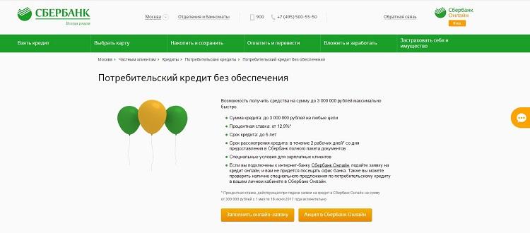 Кредит для зарплатных клиентов в Сбербанке