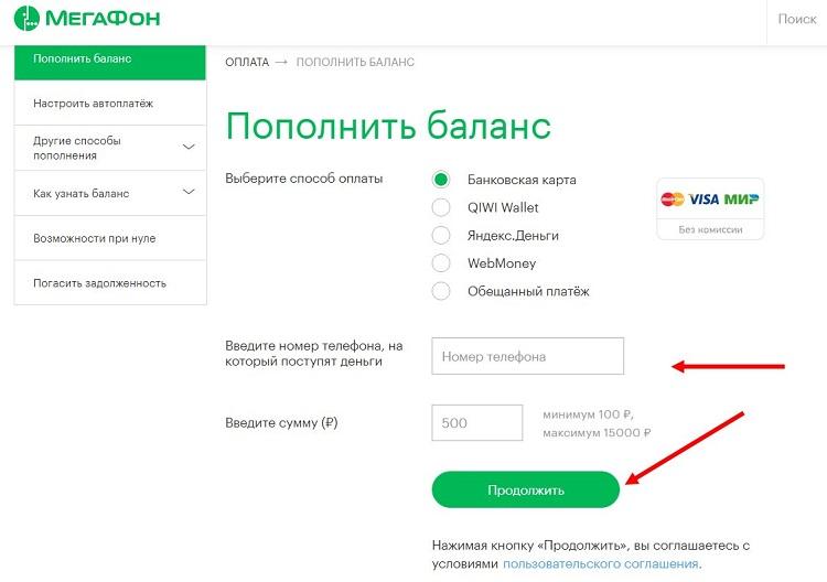 Пополнить счет Мегафон банковской картой