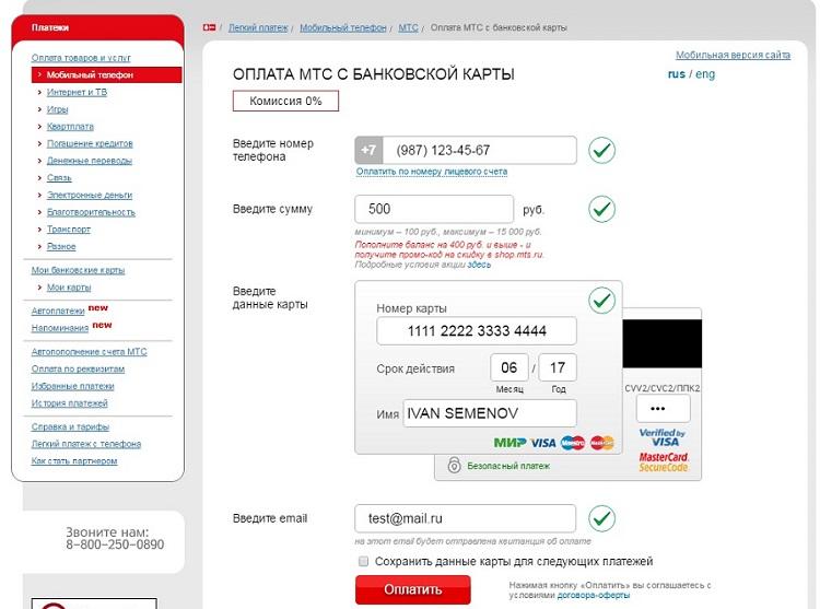 Пополнить счет МТС банковской картой