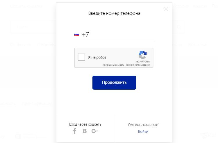 Регистрация кошелька Киви