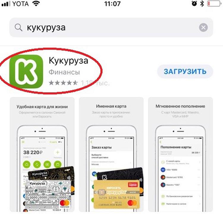 Как скачать приложение