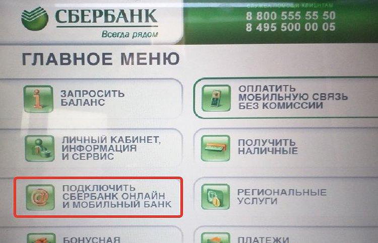 Регистрация в банкомате