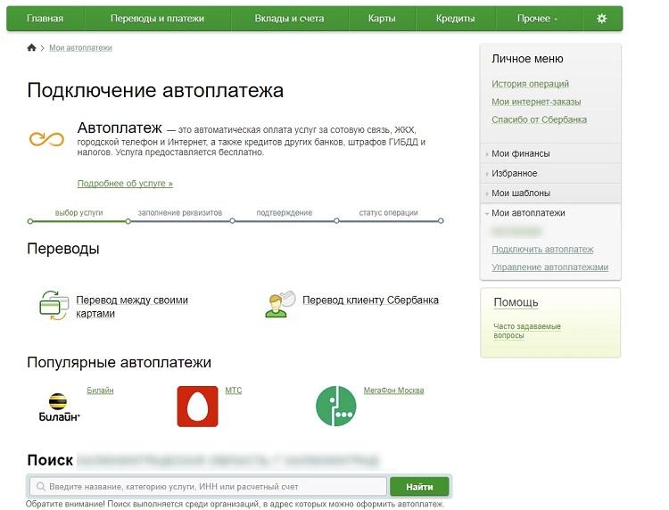 """Что такое """"Автоплатеж"""" Сбербанка"""