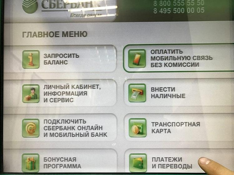Интерфейс системы в банкомате