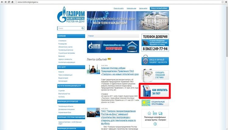 Сайт Межрегионгаз