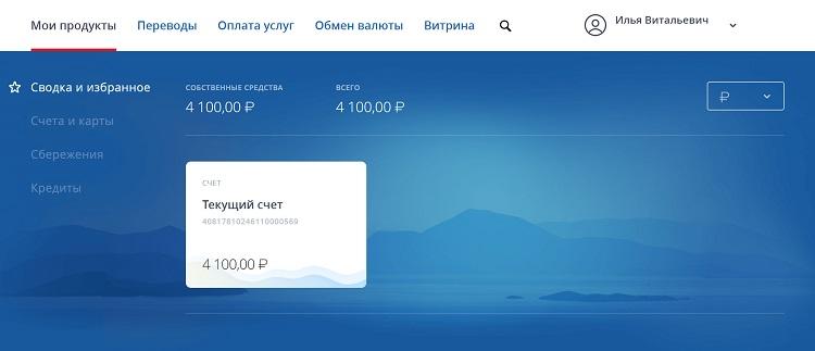 Сайт ВТБ