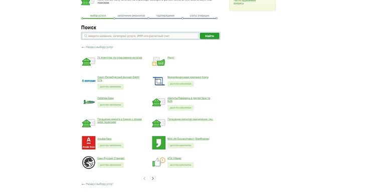 Оплата кредита в Сбербанк-Онлайн