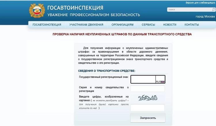 Оплаченные штрафы ГИБДД онлайн
