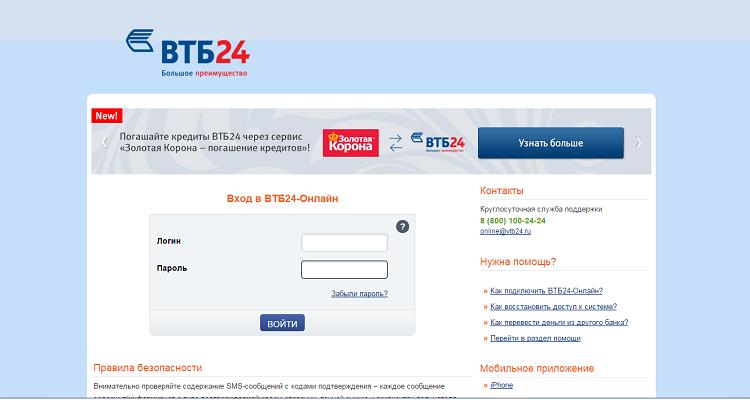 Скачать ВТБ банк-Онлайн