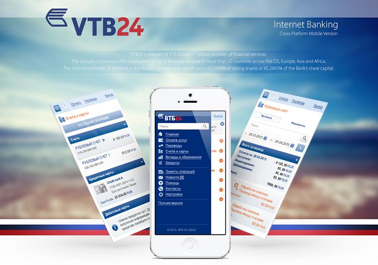 Как подключить ВТБ-Онлайн на телефон