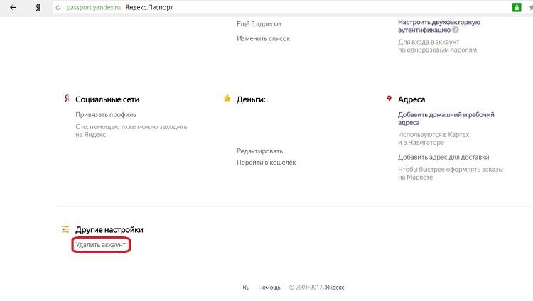 Как удалить кошелек на Яндекс деньги