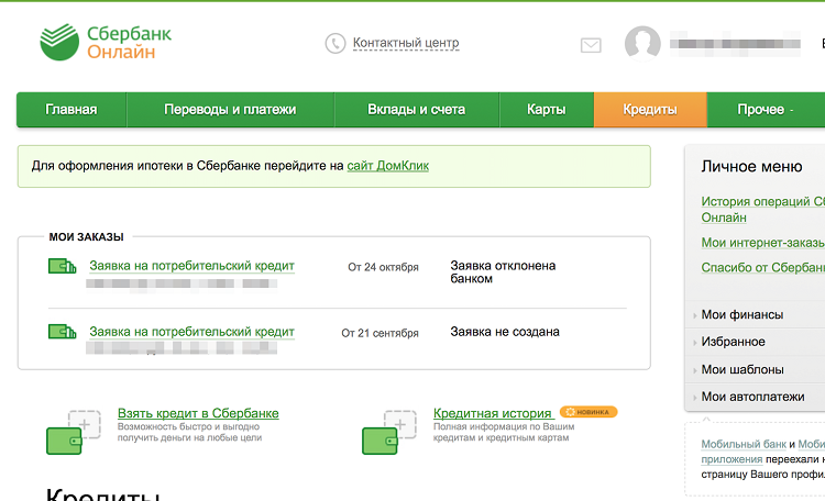 Статус онлайн заявки на ипотеку Сбербанка