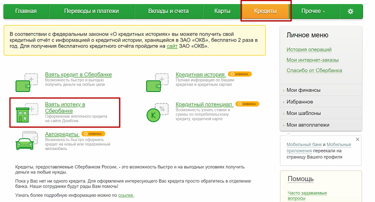 Онлайн заявка на ипотеку в Сбербанке