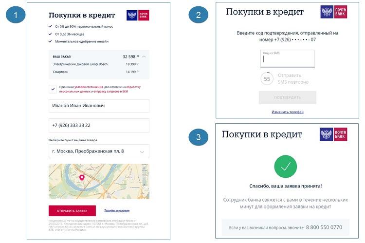 Онлайн заявка на кредит Почта банка