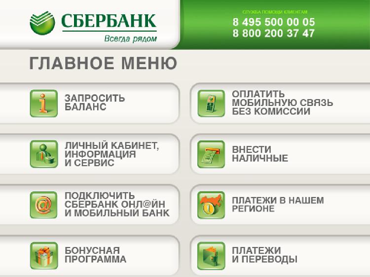 Отключение номера посредством банкомата Сбербанка