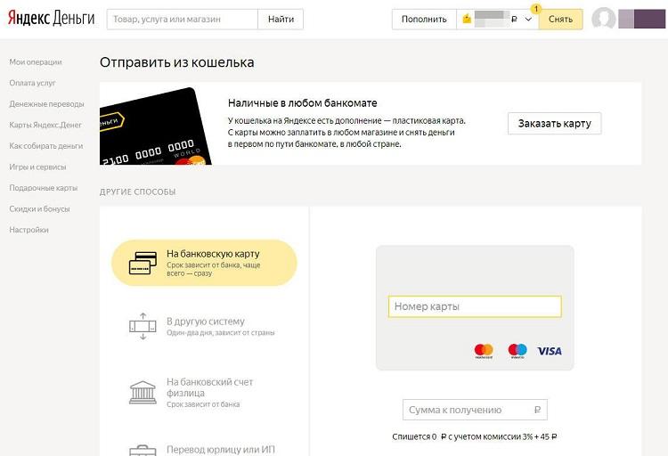 Сайт Яндекс Деньги